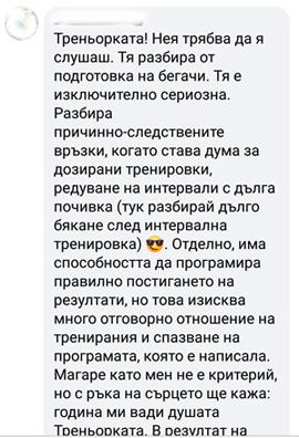 Мнение на Янко Николов за работата му с треньорката Даниела Манева
